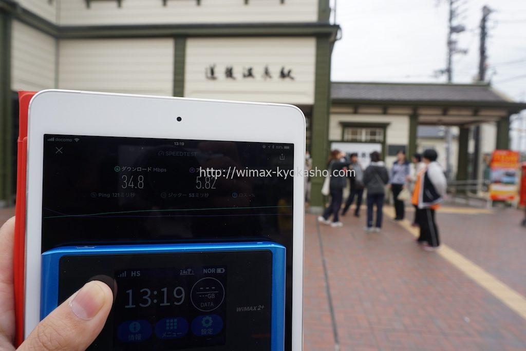 愛媛県松山市道後温泉駅で計測(WX04)