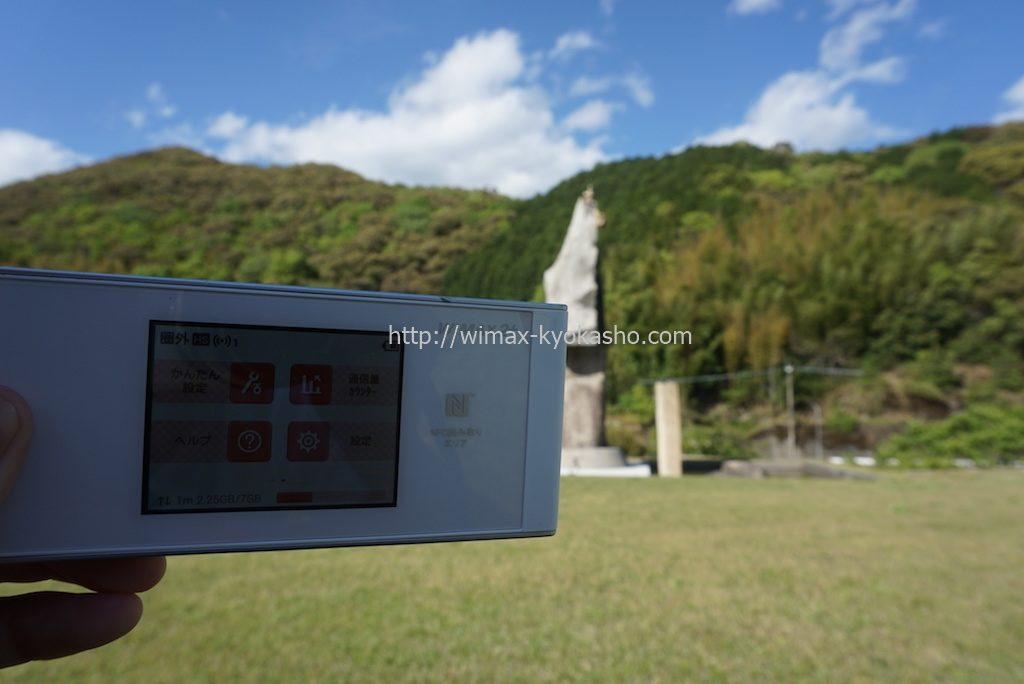 高知県高岡郡津野町かわうそ自然公園で計測(W05)