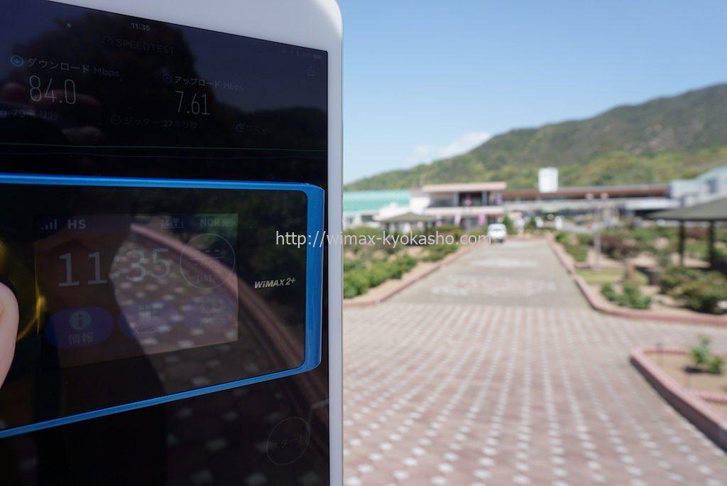 愛媛県今治市大島(よしうみバラ公園)で計測(WX04)