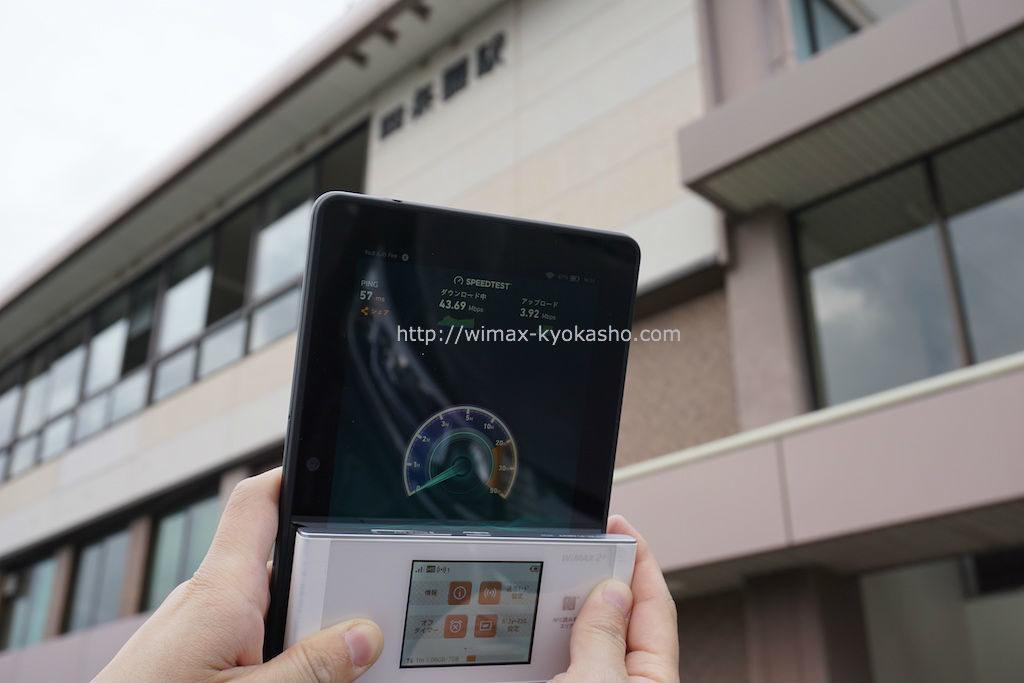 大阪府大東市四条畷駅で計測(W05)
