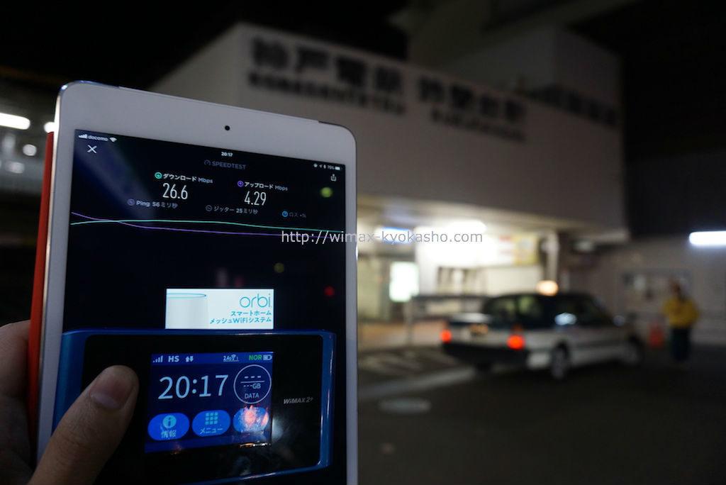 兵庫県神戸市北区鈴蘭台駅で計測(WX04)