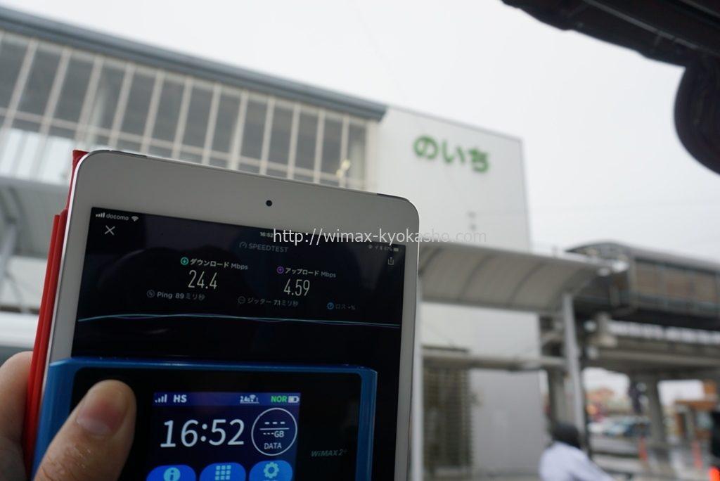 高知県香南市のいち駅で計測(WX04)