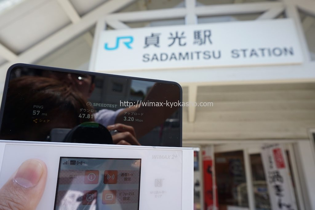 徳島県美馬郡つるぎ町貞光駅で計測(W05)