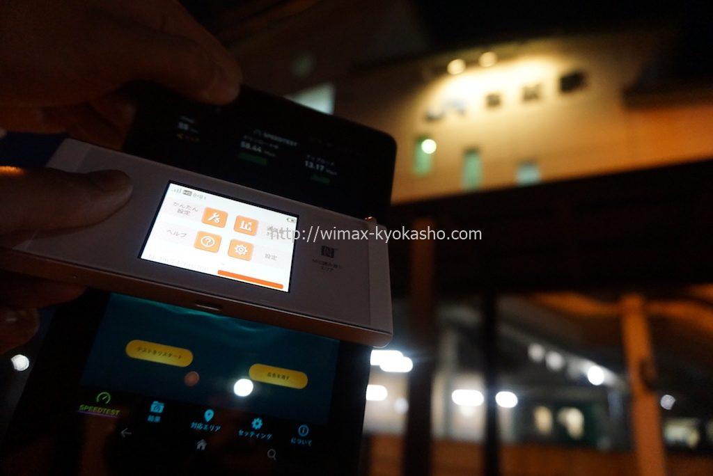香川県さぬき市志度駅で計測(W05)