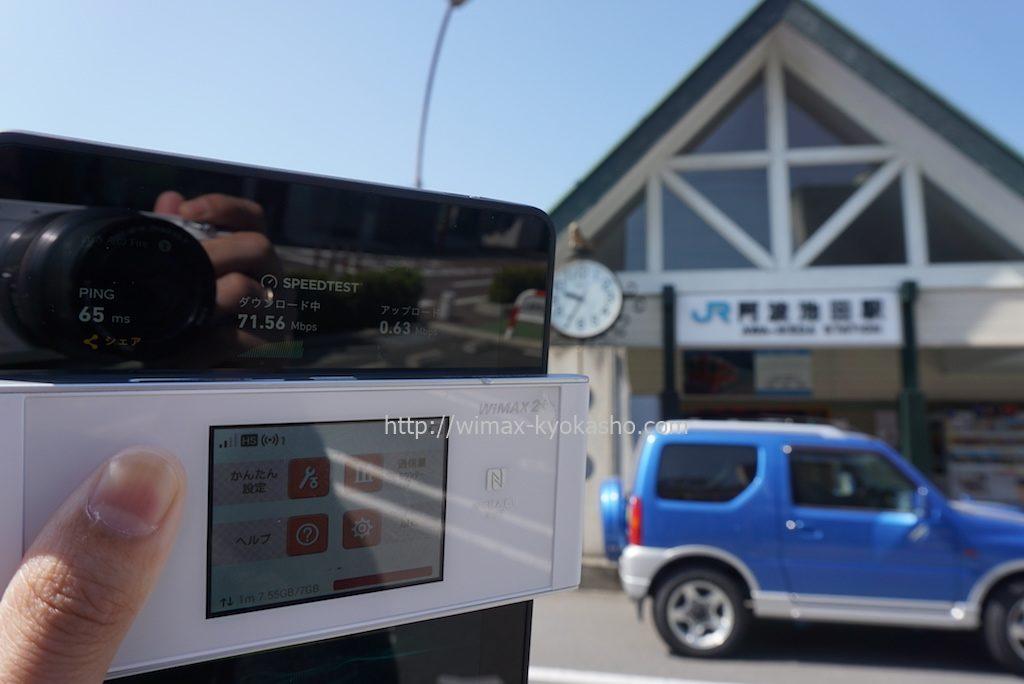 徳島県三好市阿波池田駅で計測(W05)
