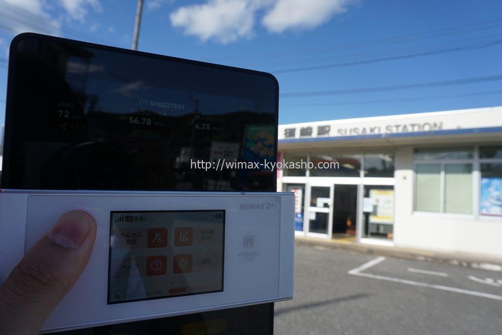 高知県須崎市須崎駅で計測(W05)