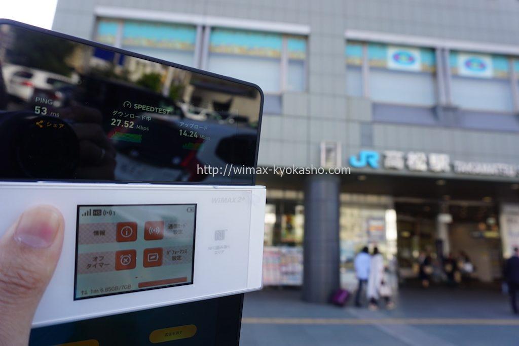 香川県高松市高松駅で計測(W05)