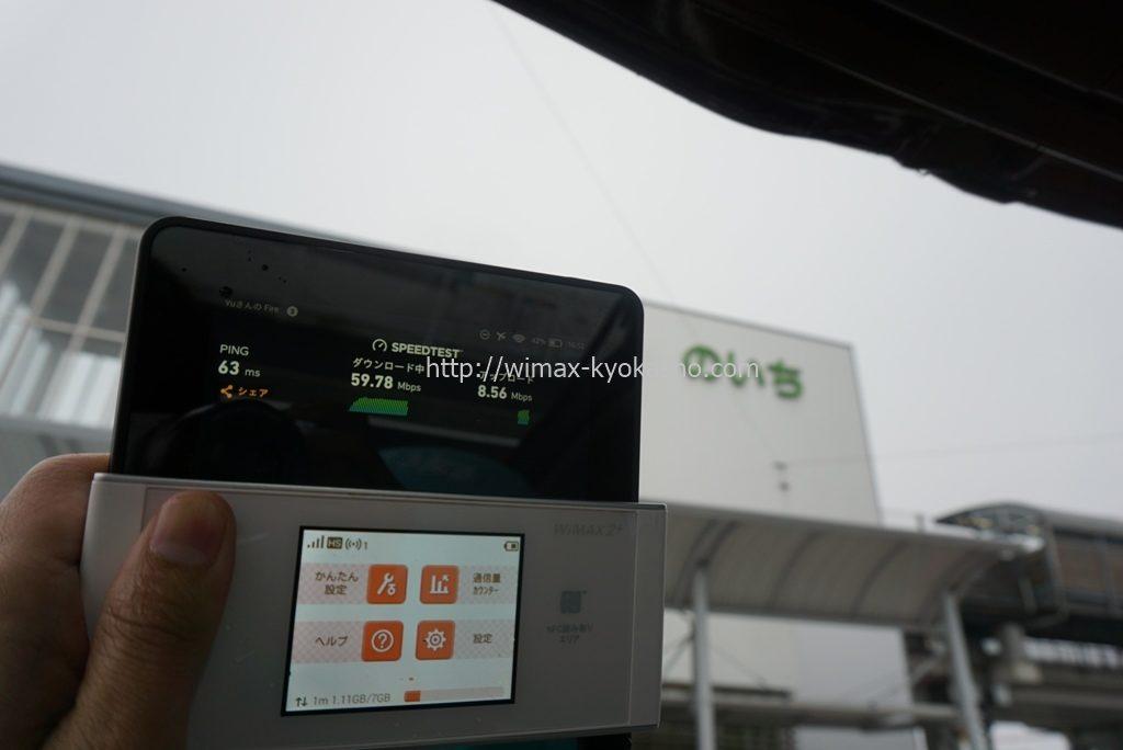 高知県香南市のいち駅で計測(W05)