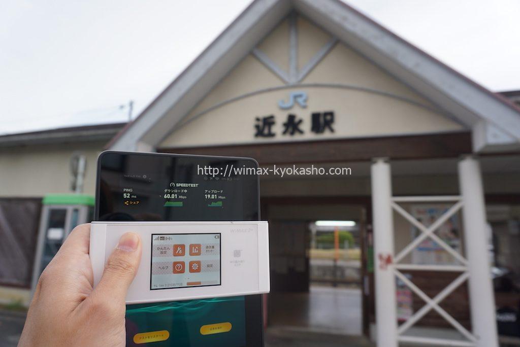 愛媛県北宇和郡鬼北町近永駅で計測(W05)