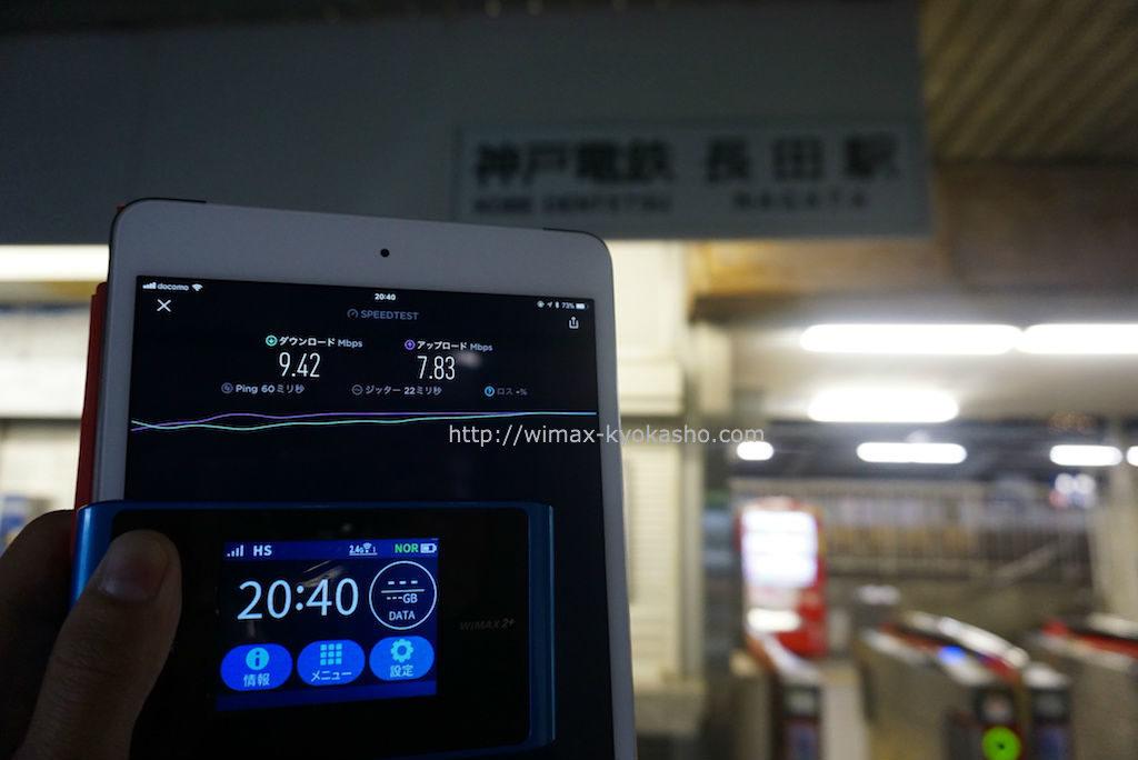 兵庫県神戸市長田区長田駅で計測(WX04)