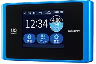 WX04アクアブルー