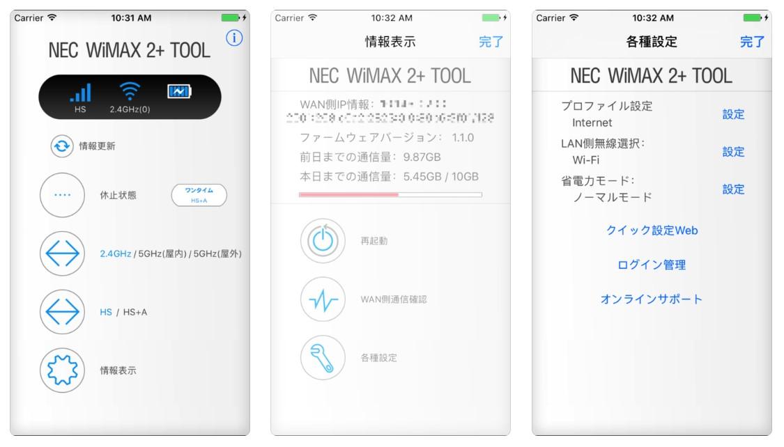 WiMAX2+ tool設定画面