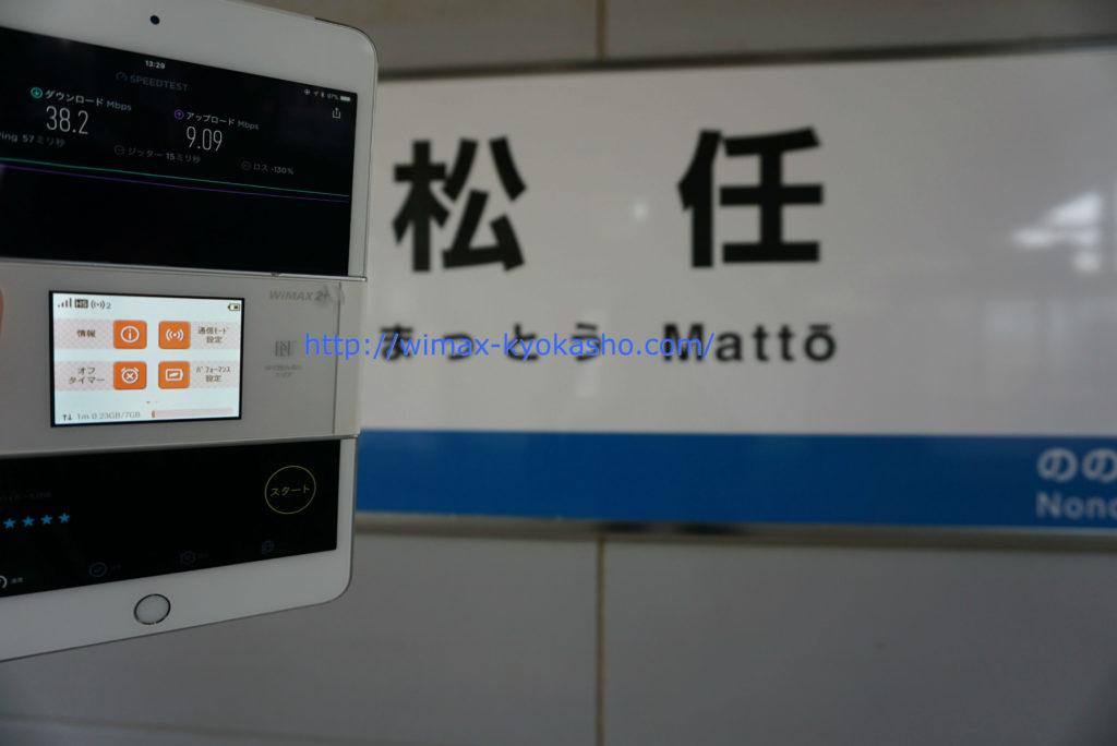 石川県白山市松任駅で計測(W05)