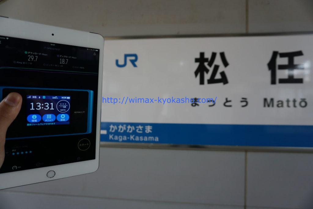 石川県白山市松任駅で計測(WX04)