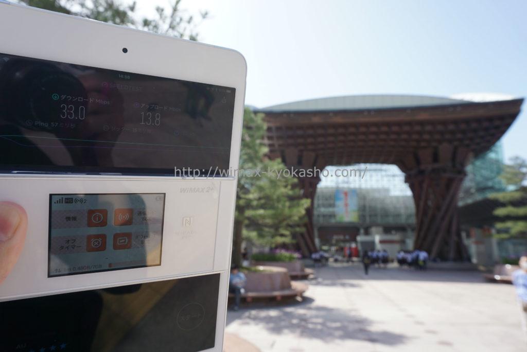 石川県金沢市金沢駅で計測(W05)