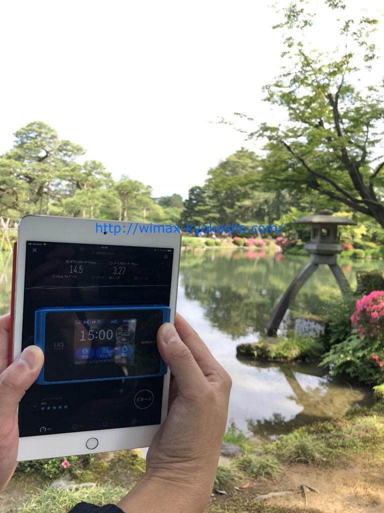 石川県金沢市兼六園で計測(WX04)