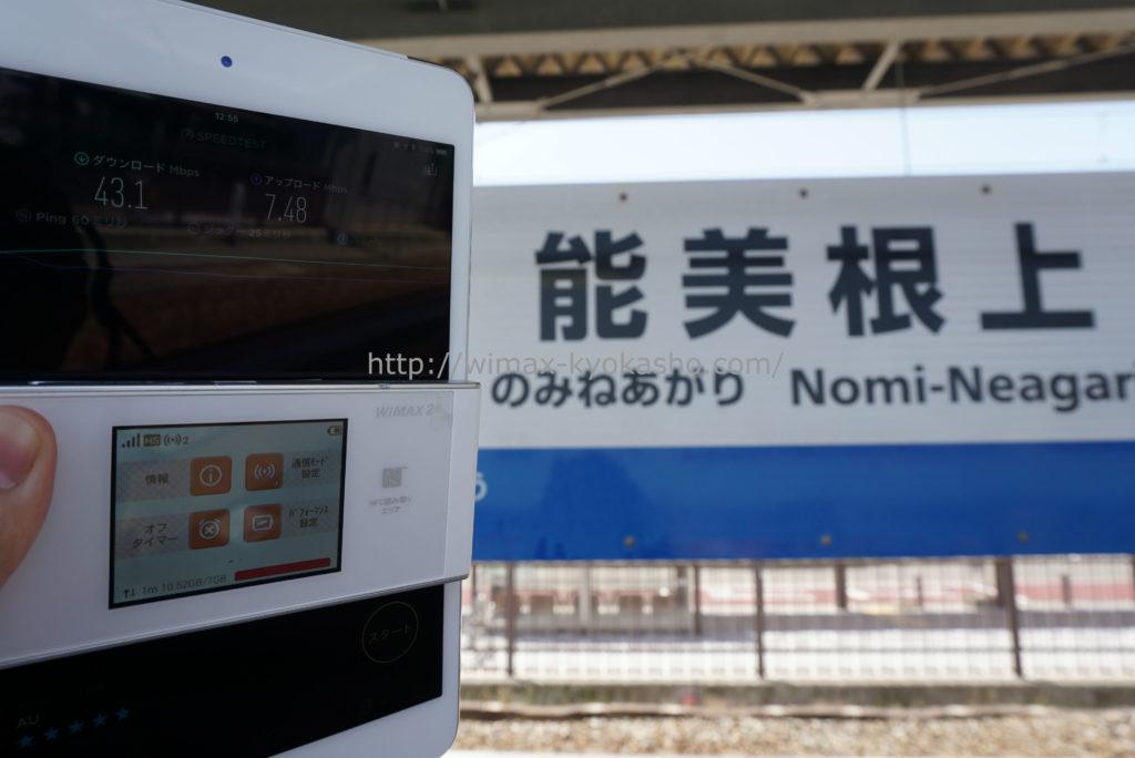 石川県能美市能美根上駅で計測(W05)