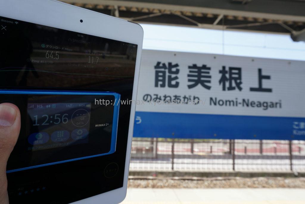 石川県能美市能美根上駅で計測(WX04)