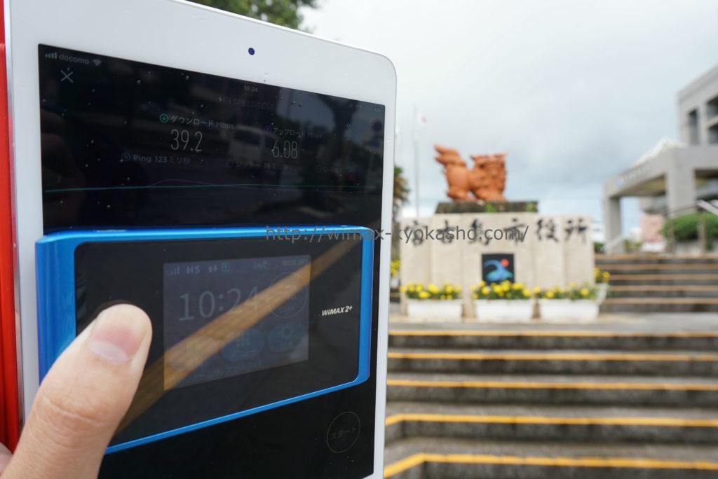 沖縄県宮古島市宮古島市役所で計測(WX04)