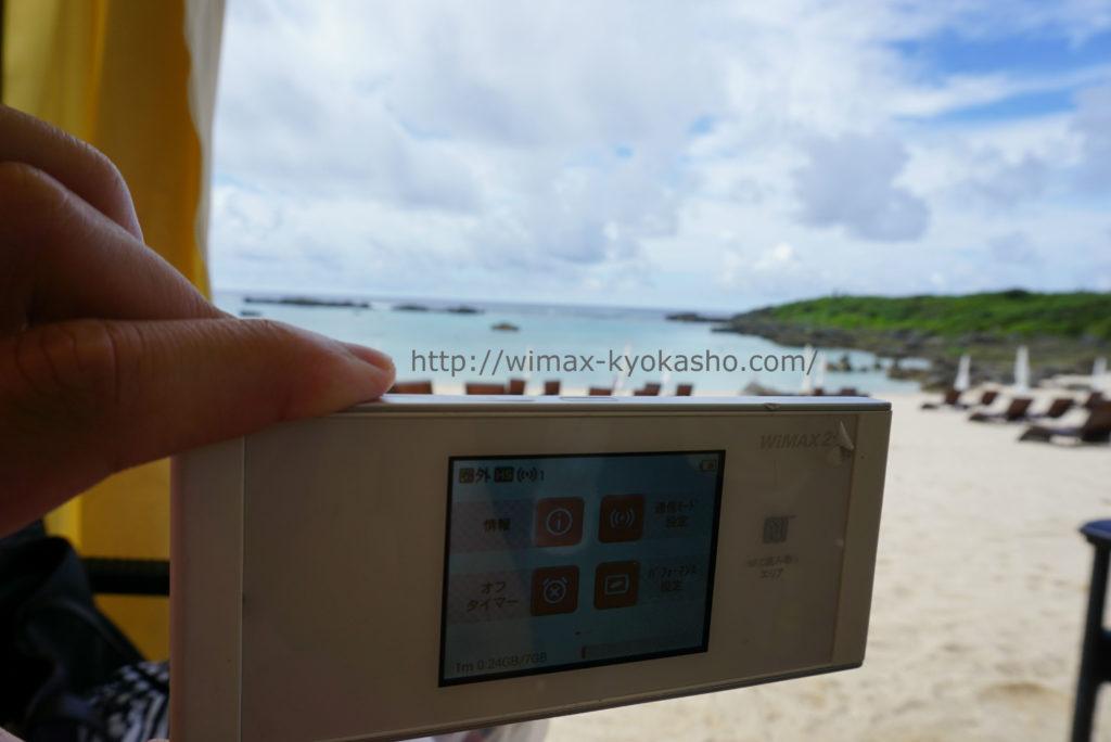 沖縄県宮古島市シギラビーチで計測(W05)