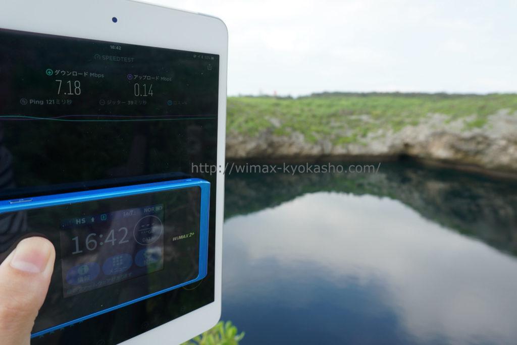沖縄県宮古島市通り池で計測(WX04)