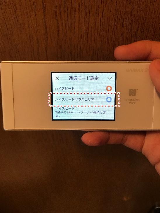 W05通信モード設定