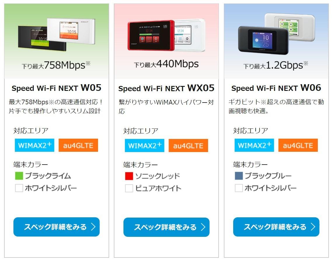 GMO WiMAX端末①