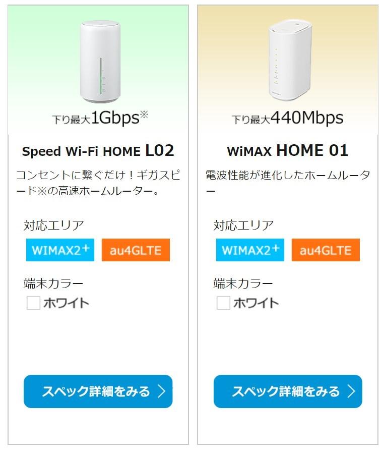 GMO WiMAX端末②