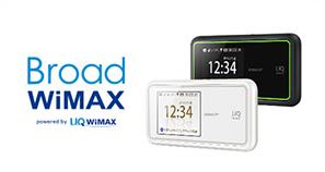 おすすめの人気WiMAX