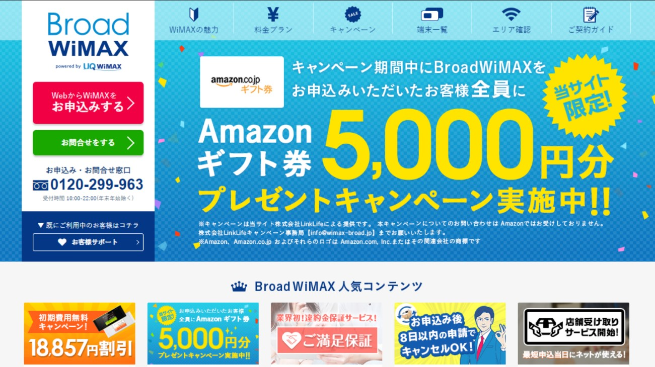 BroadWiMAX_amazon_giftken