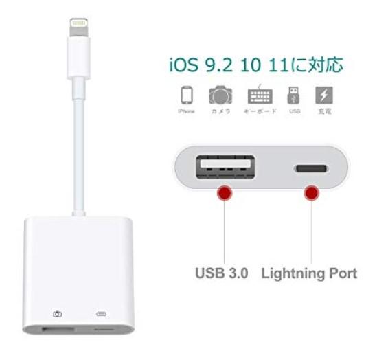 Lightning-USB3カメラアダプタ