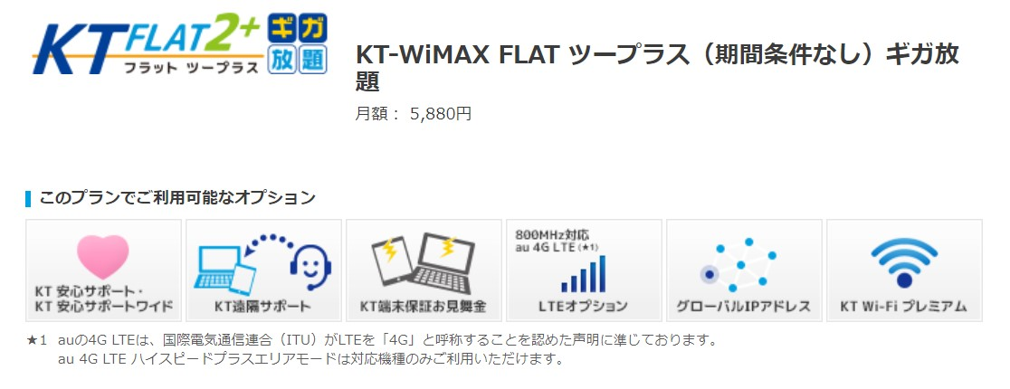 KT WiMAX(期間条件なし)