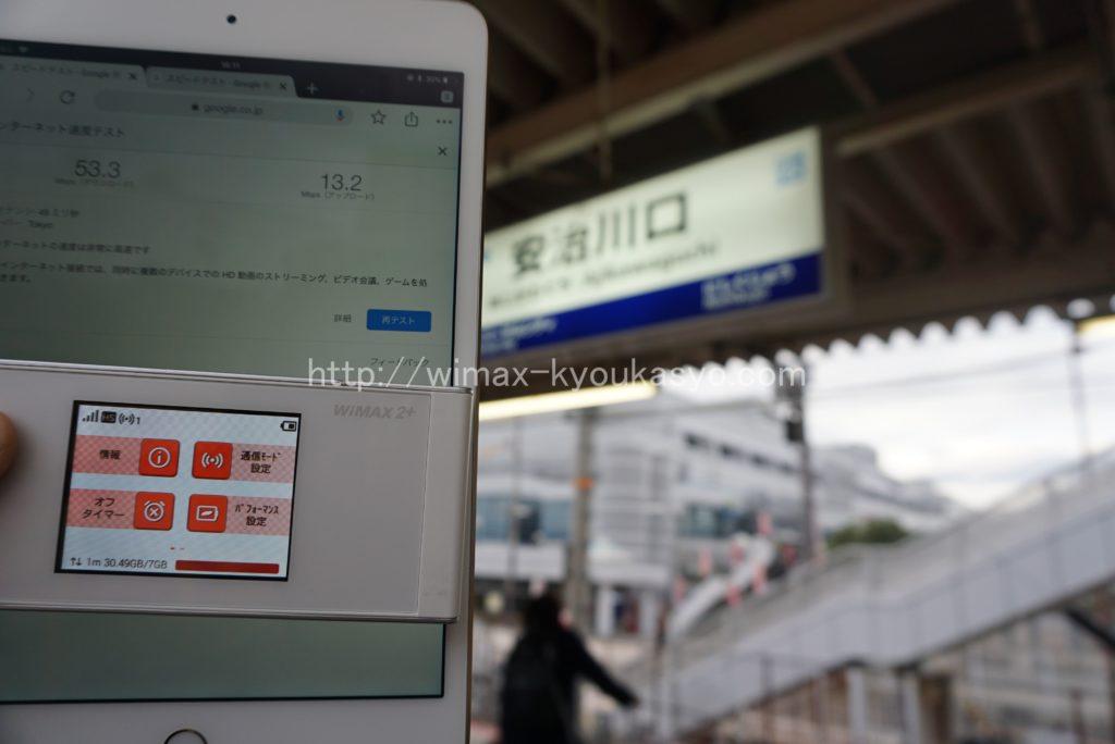 大阪府大阪市安治川駅にて計測(W05)