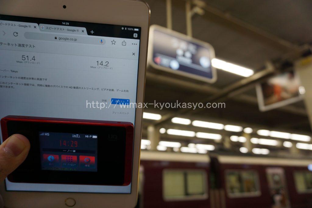 大阪府大阪市阪急梅田駅にて計測(WX05)