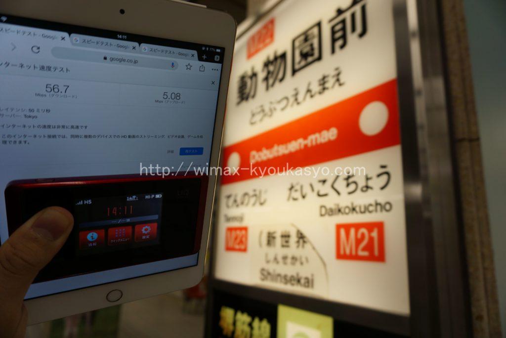 大阪府大阪市動物園前駅にて計測(WX05)
