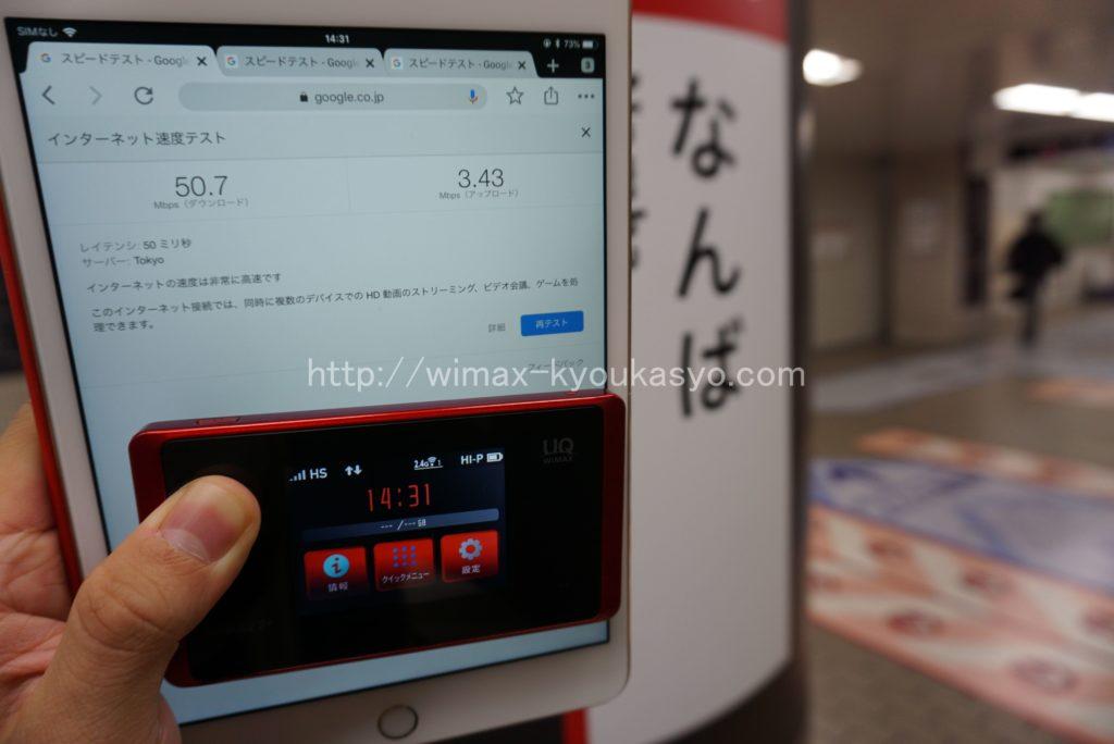 大阪市なんば駅にて計測(WX05)