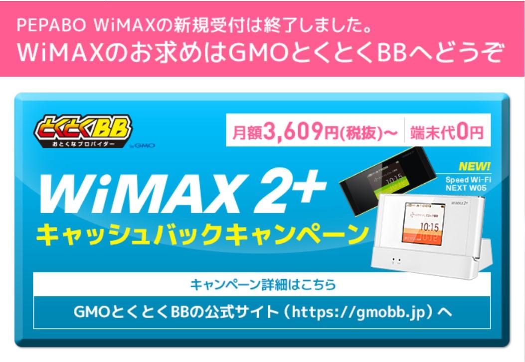 pepabo wimax gmo wimax乗り換え