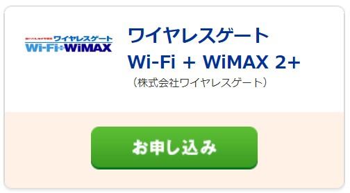 ワイヤレスゲートWiMAX機種変更