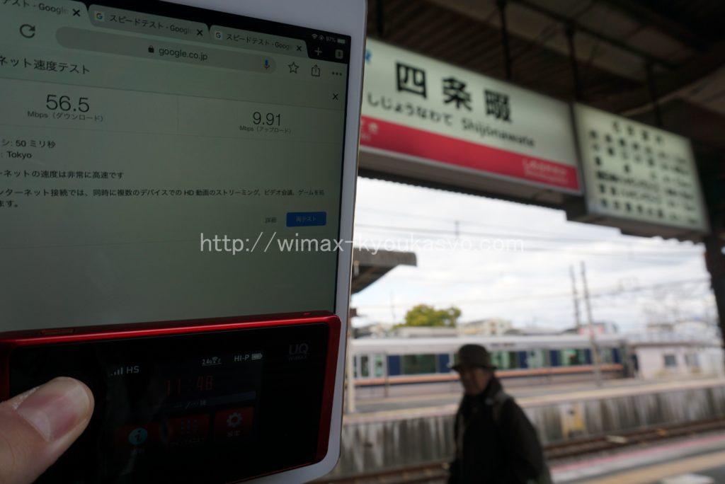 大阪府大東市四條畷駅にて計測(WX05)
