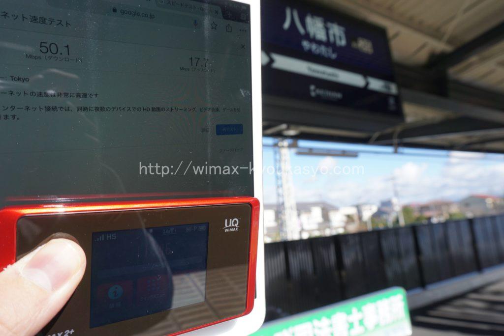 京都府八幡市八幡市駅にて計測(WX05)