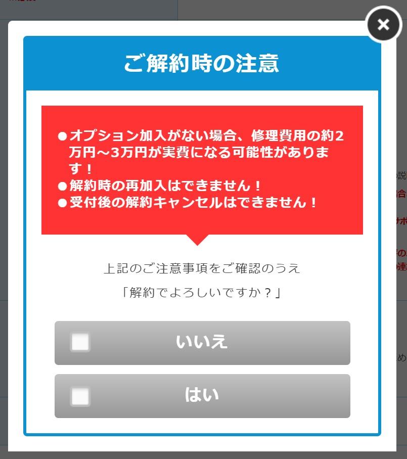 Broad WiMAXオプション解約①