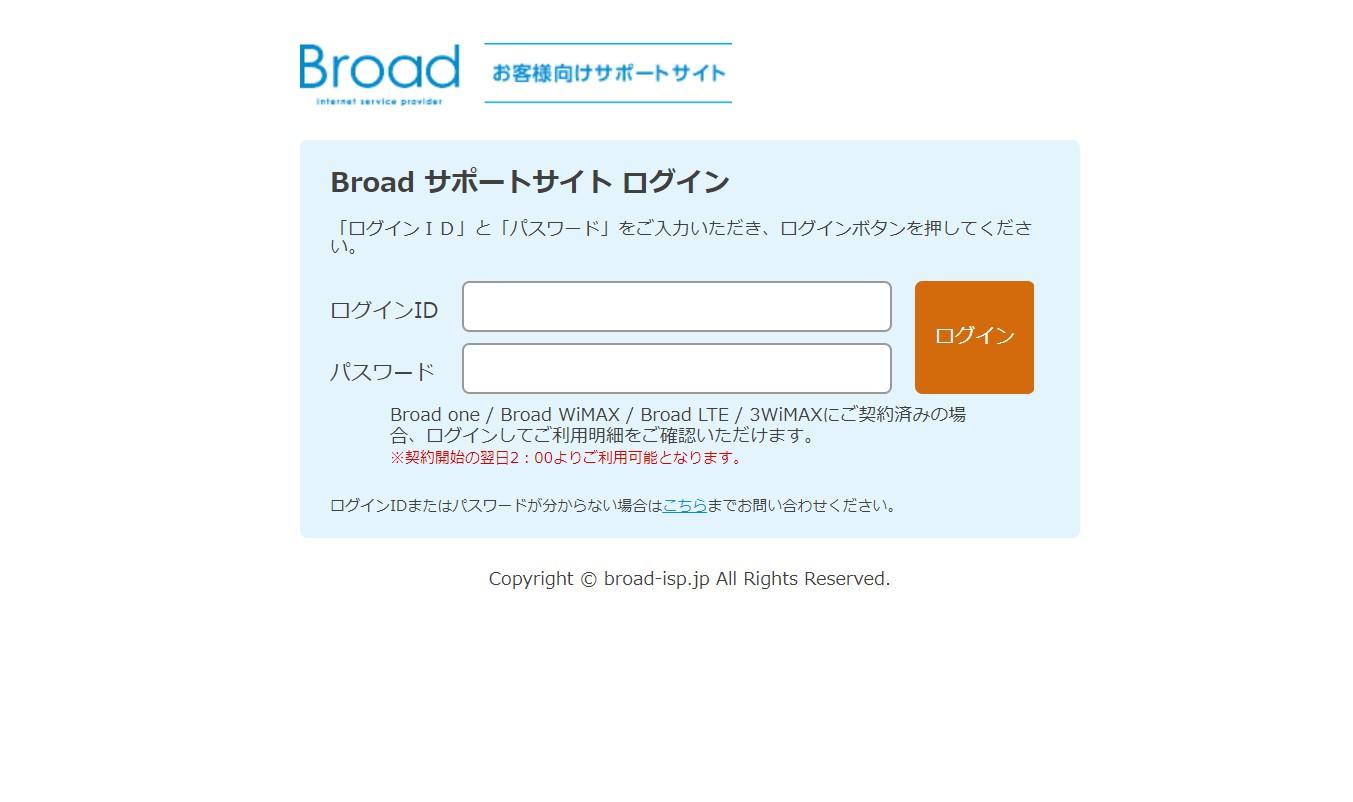 Broad WiMAXオプション解約②