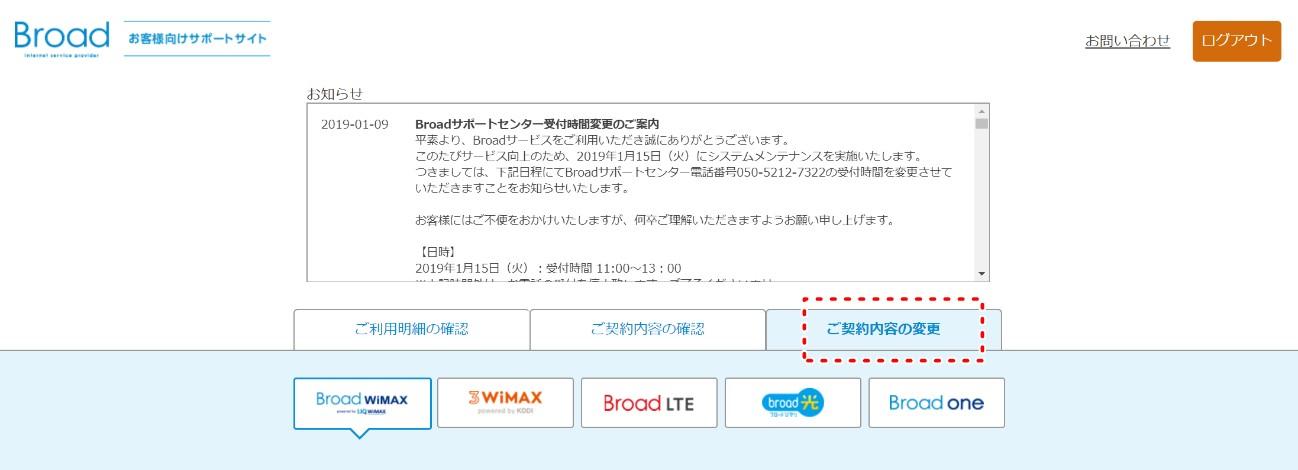 Broad WiMAXオプション解約③