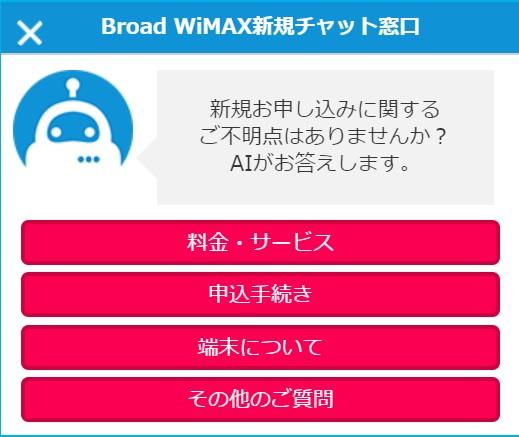 BroadWiMAXチャット