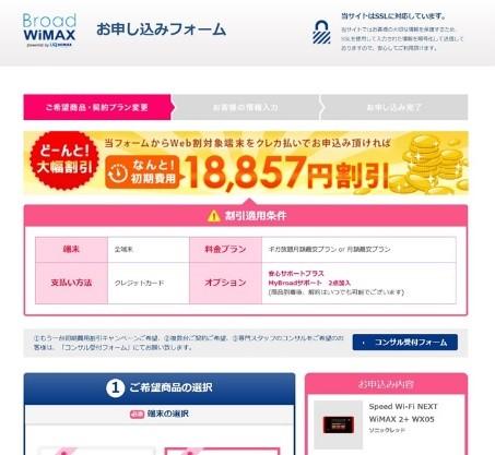 broad wimax申込みフォーム