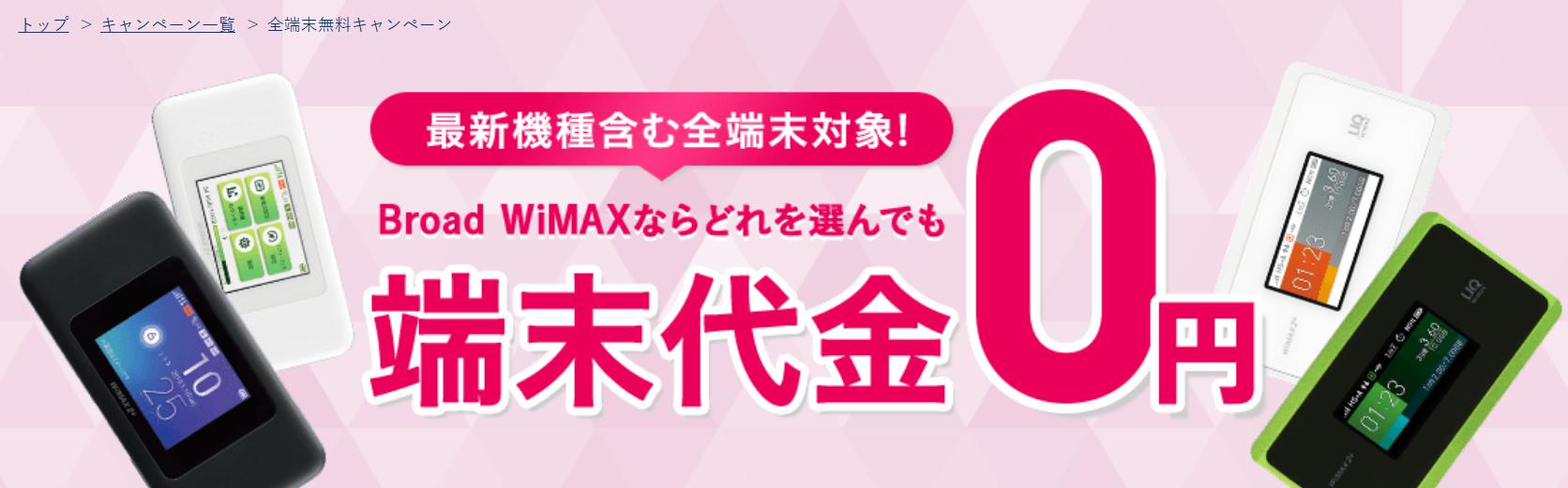 broad-wimax-campaign01_02