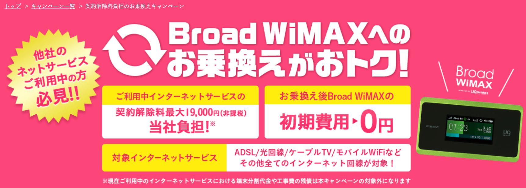 broad-wimax-campaign01_03
