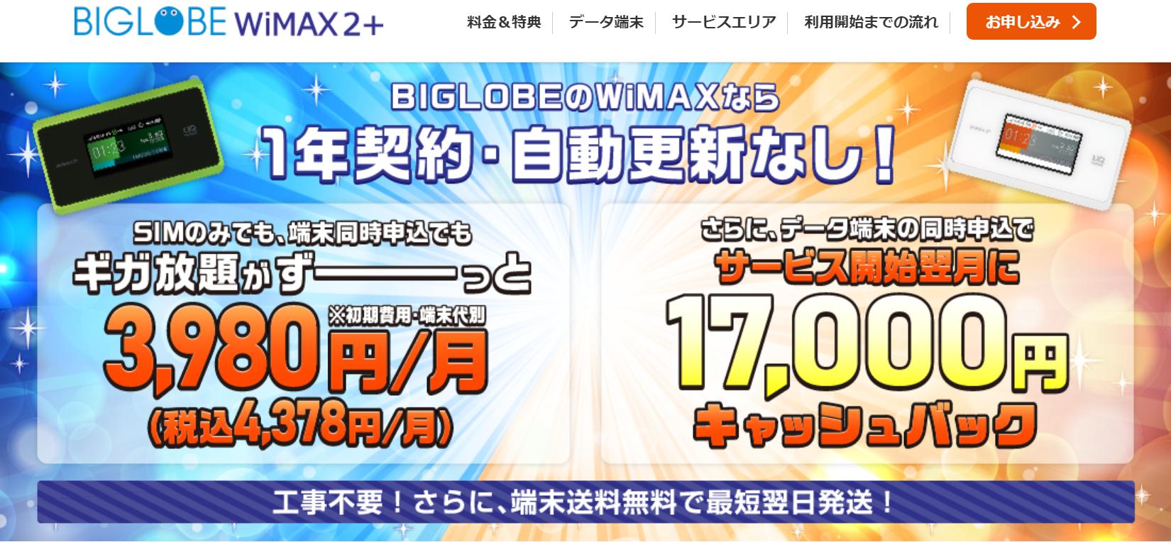 biglobe-wimax-campaign06_main